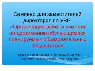 Семинар для заместителей директоров по УВР «Организация работы учителя по дос