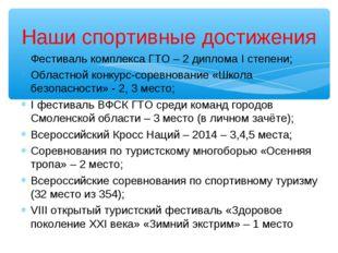 Фестиваль комплекса ГТО – 2 диплома I степени; Областной конкурс-соревнование