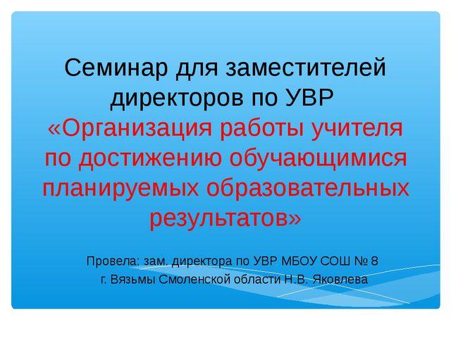 Семинар для заместителей директоров по УВР «Организация работы учителя по дос...