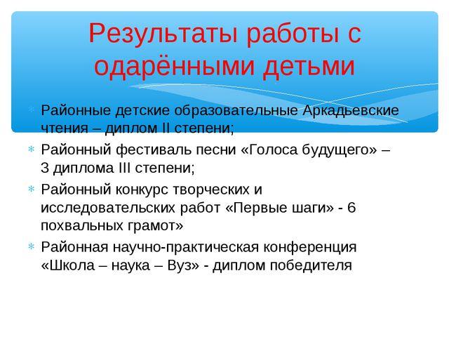 Районные детские образовательные Аркадьевские чтения – диплом II степени; Рай...