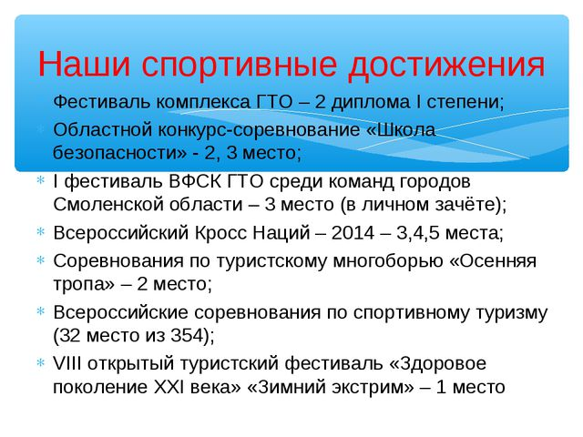Фестиваль комплекса ГТО – 2 диплома I степени; Областной конкурс-соревнование...