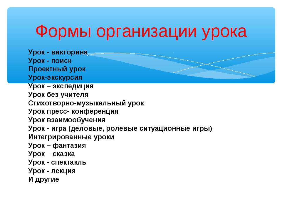 Формы организации урока Урок - викторина Урок - поиск Проектный урок Урок-экс...