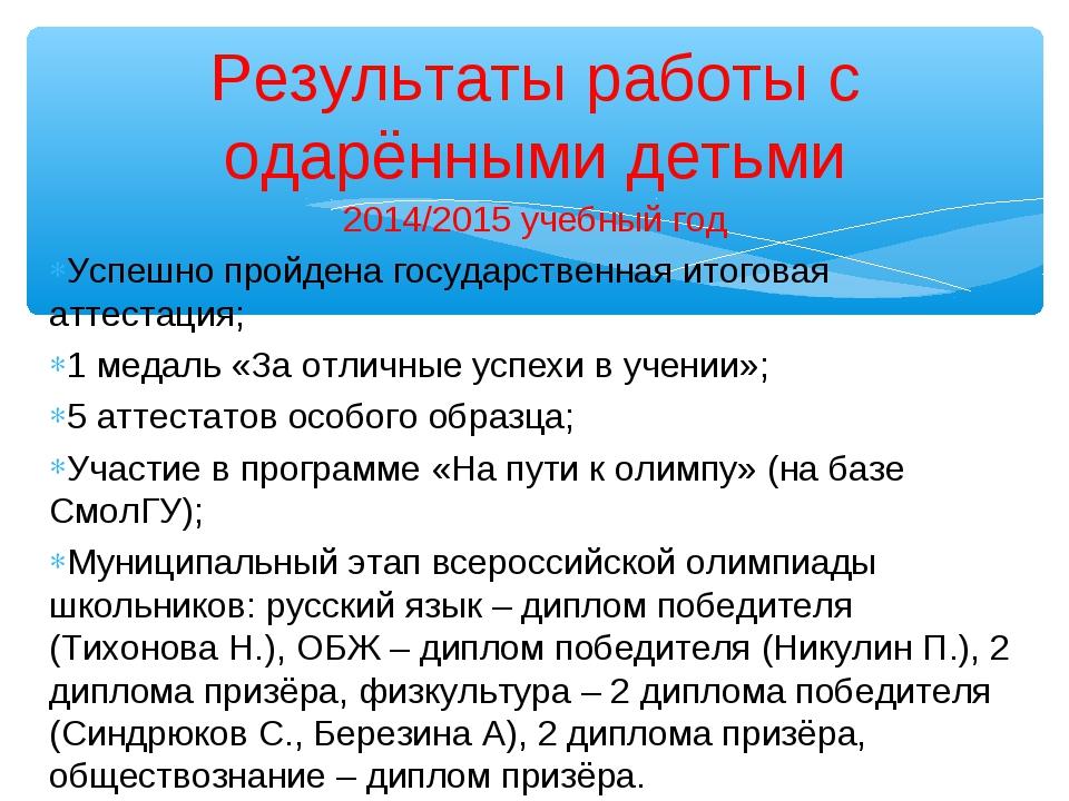 2014/2015 учебный год Успешно пройдена государственная итоговая аттестация; 1...