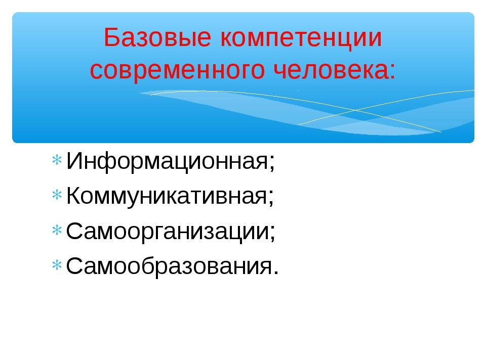 Информационная; Коммуникативная; Самоорганизации; Самообразования. Базовые ко...