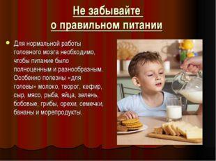 Не забывайте о правильном питании Для нормальной работы головного мозга необх
