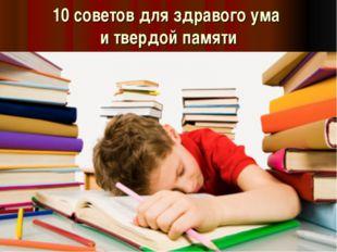 10 советов для здравого ума и твердой памяти