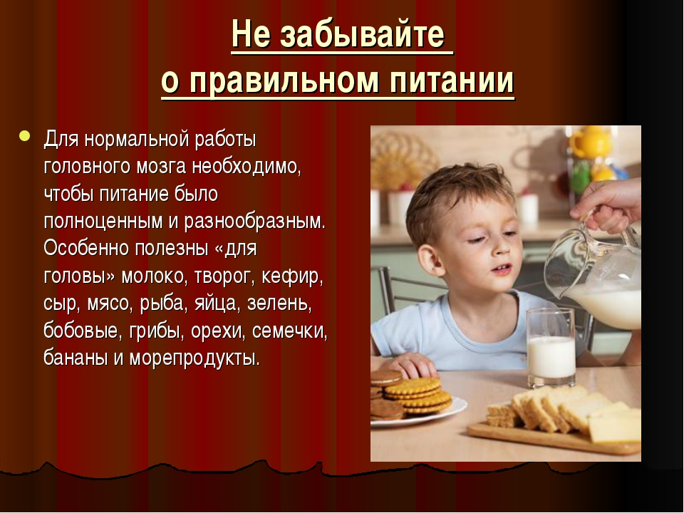 Не забывайте о правильном питании Для нормальной работы головного мозга необх...