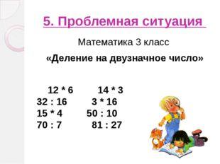 5. Проблемная ситуация Математика 3 класс «Деление на двузначное число» 12