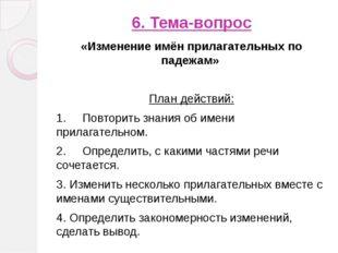 6. Тема-вопрос «Изменение имён прилагательных по падежам» План действий: 1.