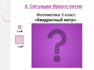 8. Ситуация Яркого пятна Математика 3 класс «Квадратный метр» 1 см 2 1 дм 2