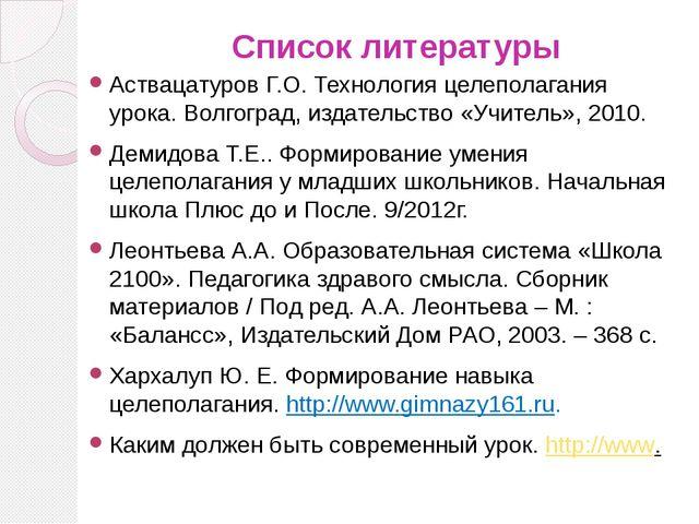 Список литературы Аствацатуров Г.О. Технология целеполагания урока. Волгоград...