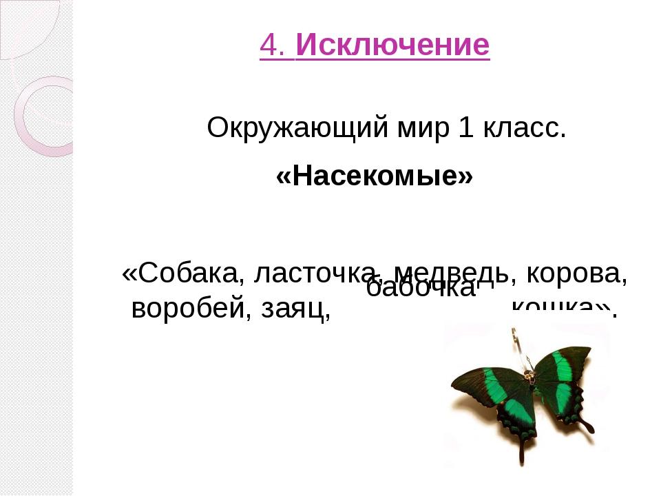 4. Исключение Окружающий мир 1 класс. «Насекомые» «Собака, ласточка, медведь...