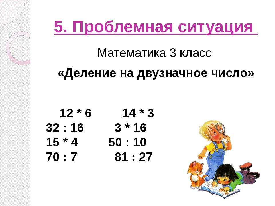 5. Проблемная ситуация Математика 3 класс «Деление на двузначное число» 12...