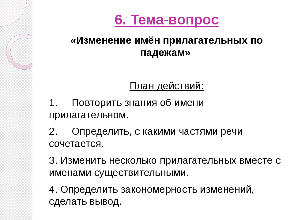 6. Тема-вопрос «Изменение имён прилагательных по падежам» План действий: 1....