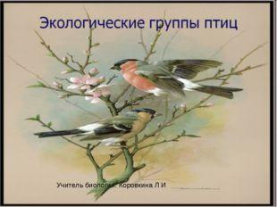 Учитель биологии: Коровкина Л И