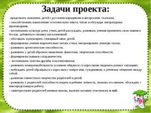 Задачи проекта: _ продолжать знакомить детей с русскими народными и авторским