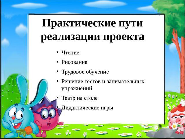 Практические пути реализации проекта Чтение Рисование Трудовое обучение Решен...