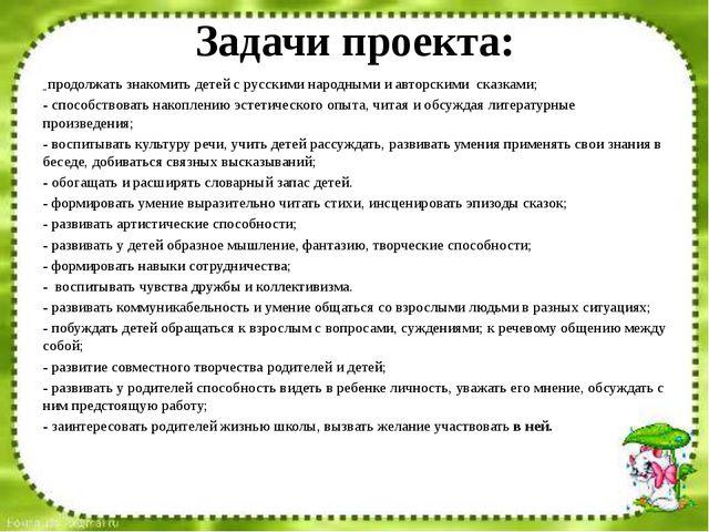 Задачи проекта: _ продолжать знакомить детей с русскими народными и авторским...
