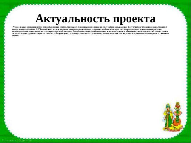 Актуальность проекта Русские народные сказки, вводя детей в круг необыкнове...