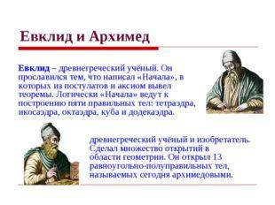 Евклид и Архимед Евклид – древнегреческий учёный. Он прославился тем, что нап