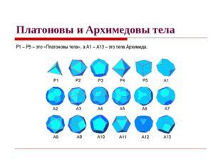 Платоновы и Архимедовы тела P1 – P5 – это «Платоновы тела», а A1 – A13 – это