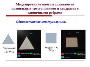 Моделирование многоугольников из правильных треугольников и квадратов с едини