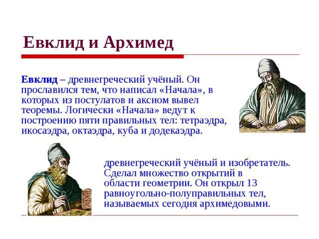 Евклид и Архимед Евклид – древнегреческий учёный. Он прославился тем, что нап...