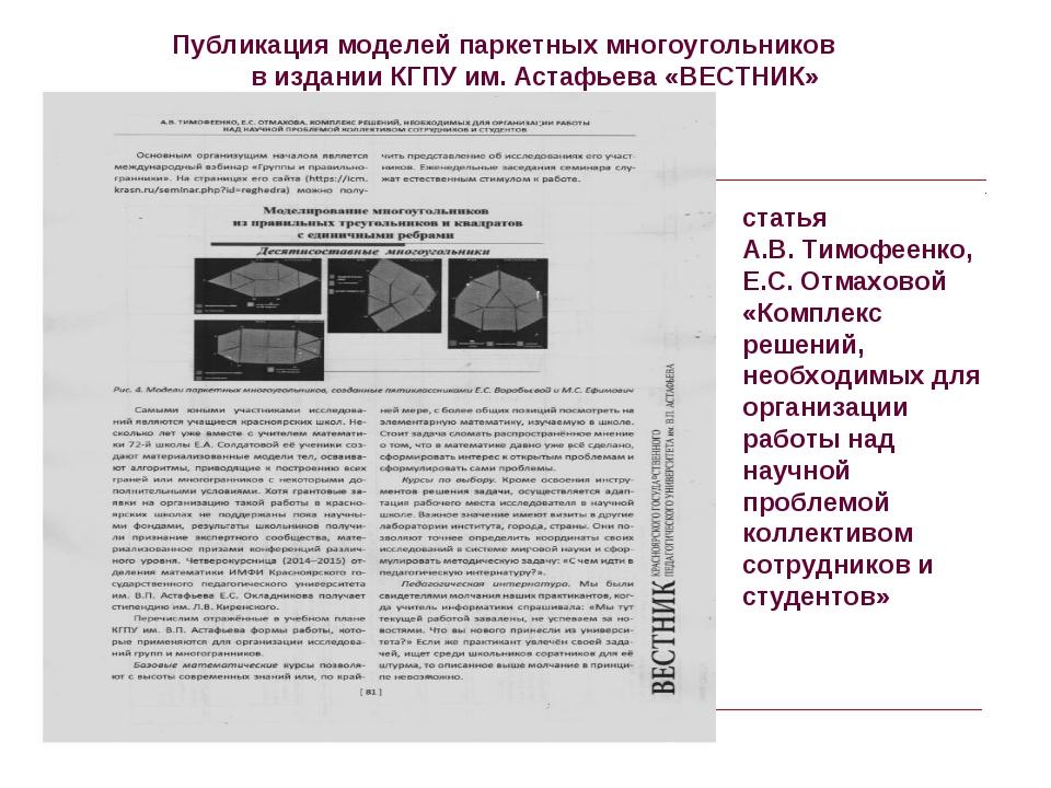 Публикация моделей паркетных многоугольников в издании КГПУ им. Астафьева «ВЕ...