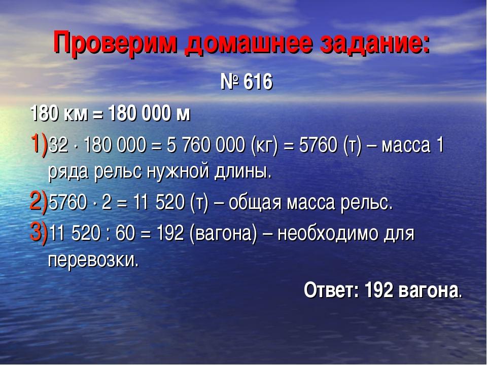 Проверим домашнее задание: № 616 180 км = 180 000 м 32 ∙ 180 000 = 5 760 000...