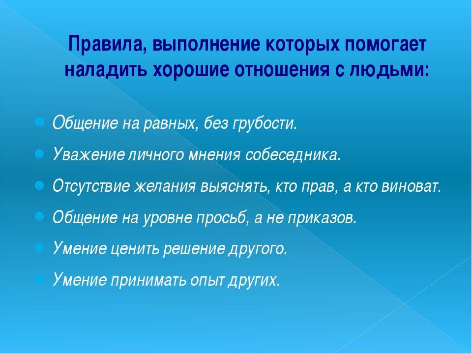 Правила, выполнение которых помогает наладить хорошие отношения с людьми: Общ...