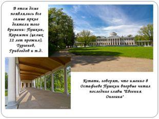В этом доме появлялись все самые яркие деятели того времени: Пушкин, Карамзин