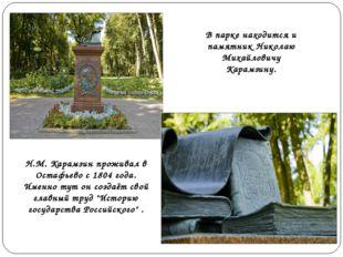 В парке находится и памятник Николаю Михайловичу Карамзину. Н.М. Карамзин про