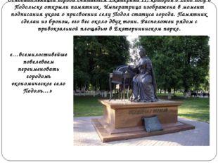 Основательницей города считается Екатерина II, которой в 2008 году в Подольск