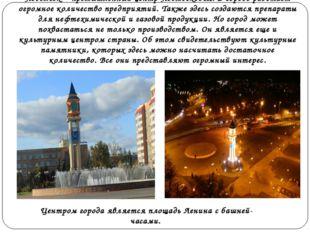 Подольск – промышленный центр Подмосковья. В городе работает огромное количес
