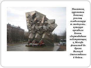 Памятник курсантам военных училищ символизирует стойкость, которую проявил