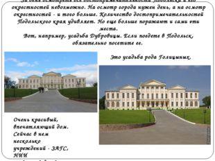 За день осмотреть все достопримечательности Подольска и его окрестностей нево