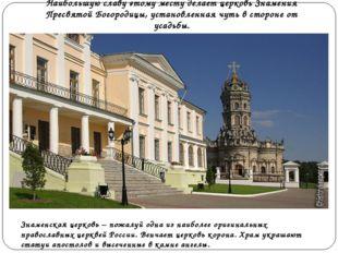 Наибольшую славу этому месту делает церковь Знамения Пресвятой Богородицы, ус