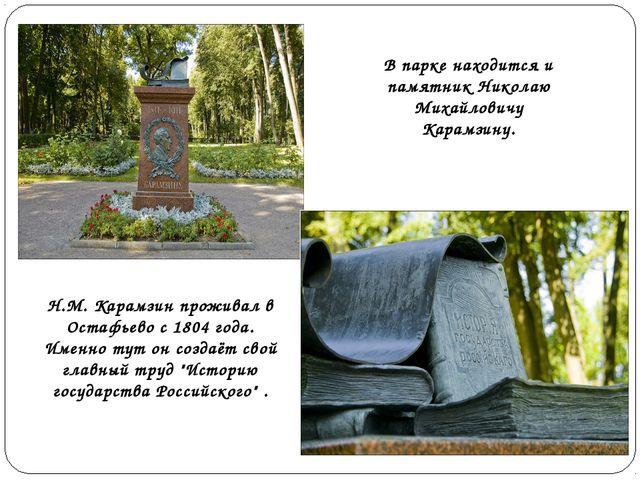 В парке находится и памятник Николаю Михайловичу Карамзину. Н.М. Карамзин про...