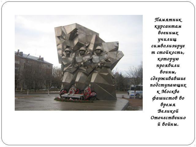Памятник курсантам военных училищ символизирует стойкость, которую проявил...