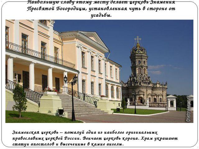 Наибольшую славу этому месту делает церковь Знамения Пресвятой Богородицы, ус...