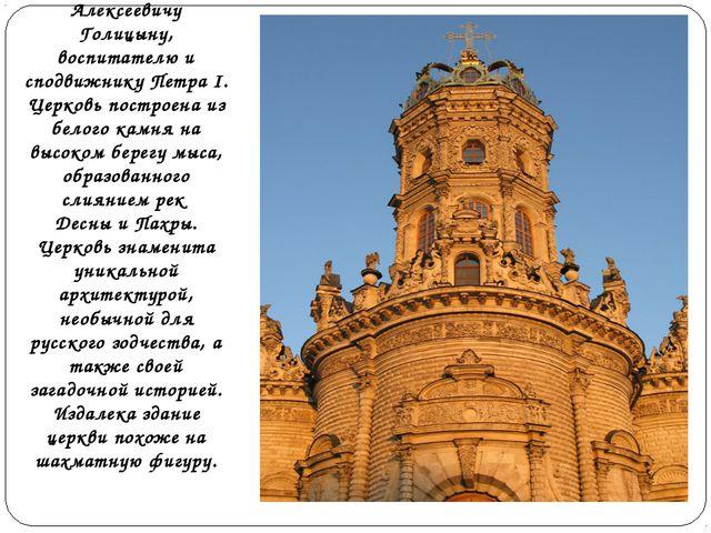 Своим строительством церковь Знамения обязана князю Борису Алексеевичу Голицы...