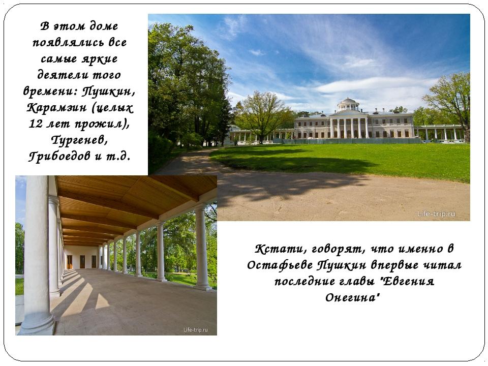 В этом доме появлялись все самые яркие деятели того времени: Пушкин, Карамзин...