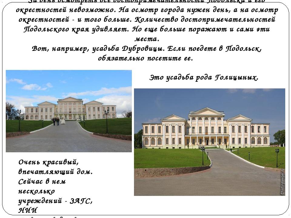 За день осмотреть все достопримечательности Подольска и его окрестностей нево...