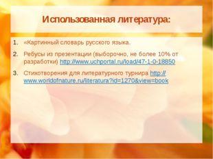 Использованная литература: «Картинный словарь русского языка. Ребусы из презе