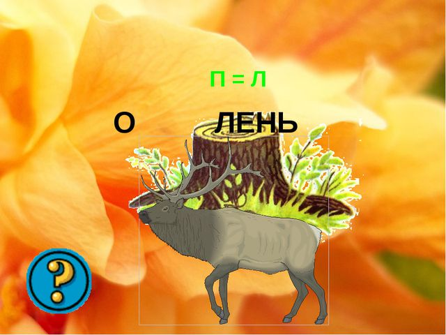 О ЛЕНЬ П = Л