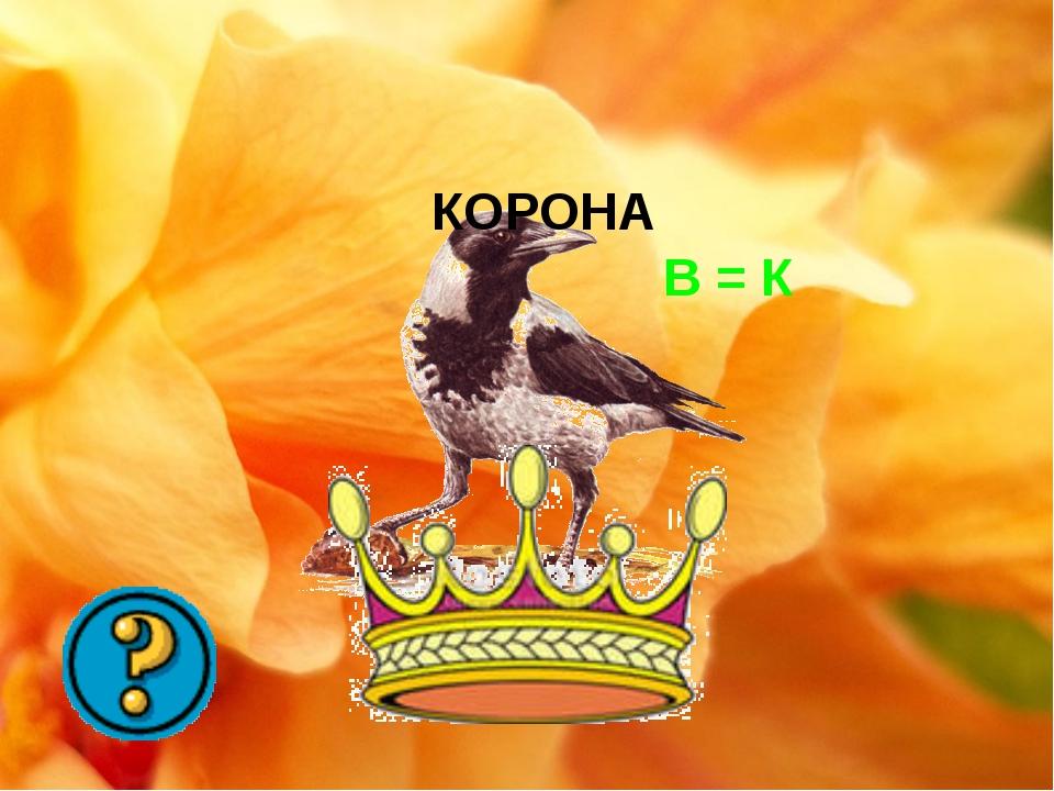 В = К КОРОНА