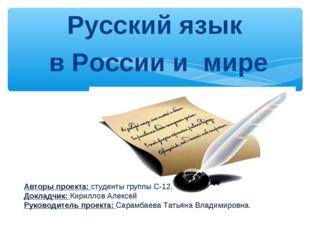 Русскийязык вРоссии и мире Авторы проекта: студенты группы С-12. Докладчи
