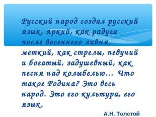 Русский народ создал русский язык, яркий, как радуга после весеннего ливня, м