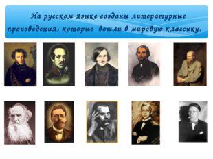 На русском языке созданы литературные произведения, которые вошли в мировую