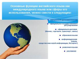 официально-дипломатическая официально-государственного регулирования официал